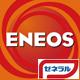 ENEOS(旧ゼネラル)