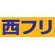 西日本フリート